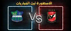موعد وتفاصيل مباراة الأهلي ومصر المقاصة الاسطورة لبث المباريات بتاريخ 13-12-2020 في الدوري المصري