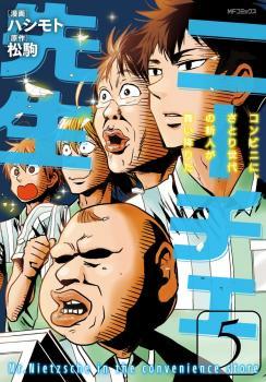Nietzsche-sensei - Konbini ni, Satori Sedai no Shinjin ga Maiorita Manga