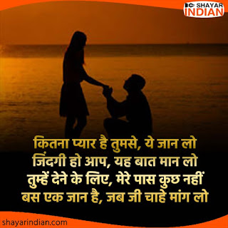 Propose Shayari in Hindi for Girlfriend/Boyfriend : Pyar, Jaan