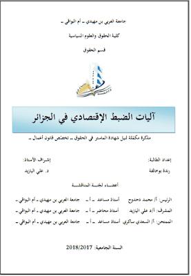 مذكرة ماستر: آليات الضبط الإقتصادي في الجزائر PDF