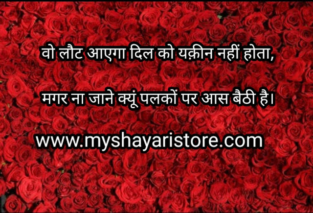 hindi-shayari-with-photo