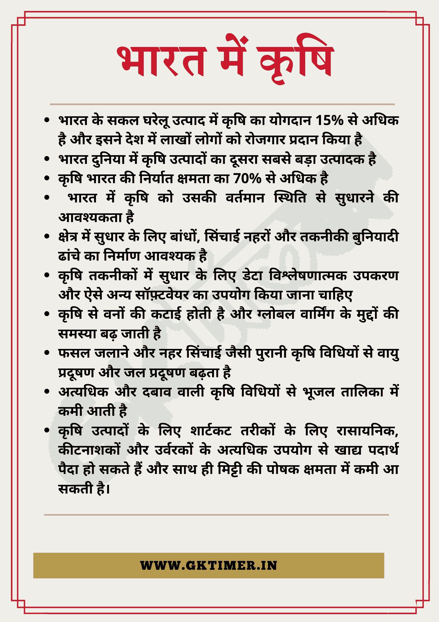 भारत में कृषि निबंध | Long and Short Essay on Agriculture in India in Hindi | 10 Lines on Agriculture in India in Hindi