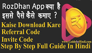 RozDhan App Kya Hai  RozDhan App Download Kaise Kare  Isse Paise Kaise Kamaye Guide In Hindi