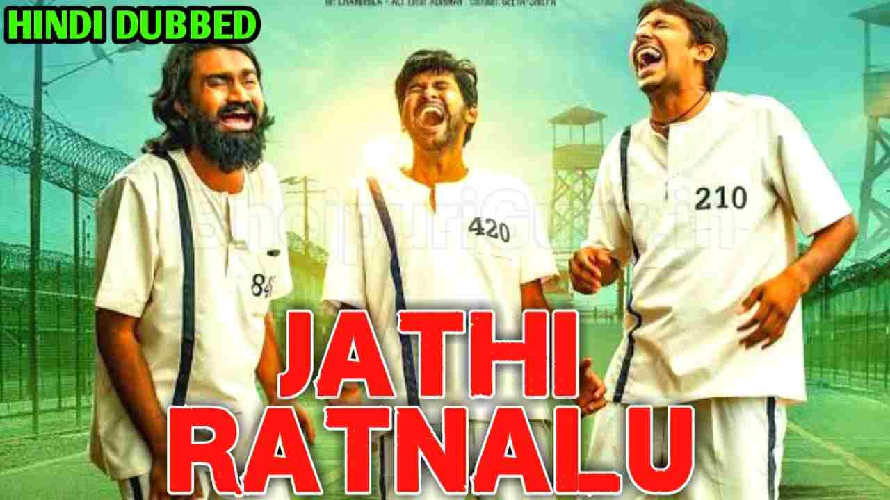 Jathi Ratnalu Full Movie Hindi Dubbed | Jathi Ratnalu Telugu Movie In Hindi Dubbed | Naveen Polishetty | Latest Update: