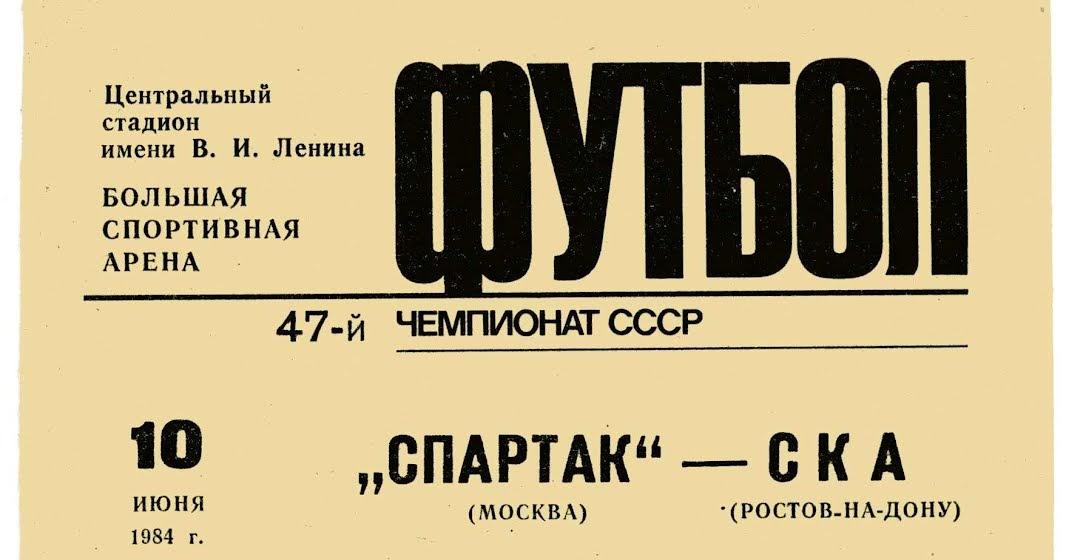 Спартак ска ростов 1 6 [PUNIQRANDLINE-(au-dating-names.txt) 68