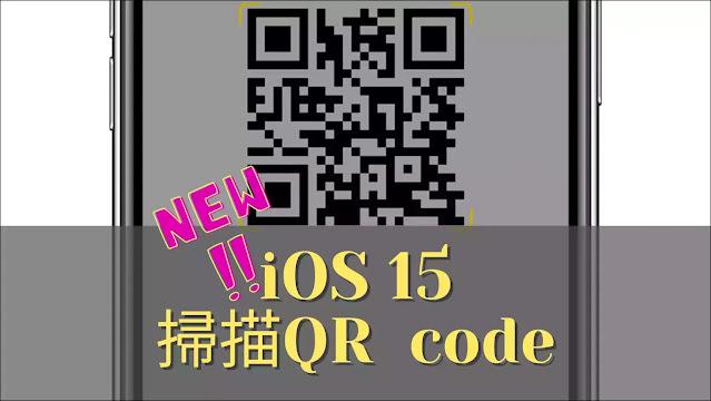 使用iPhone內建的相機App、照片App掃描 QR code的方法 ( iOS 15 [含] 以上限定)