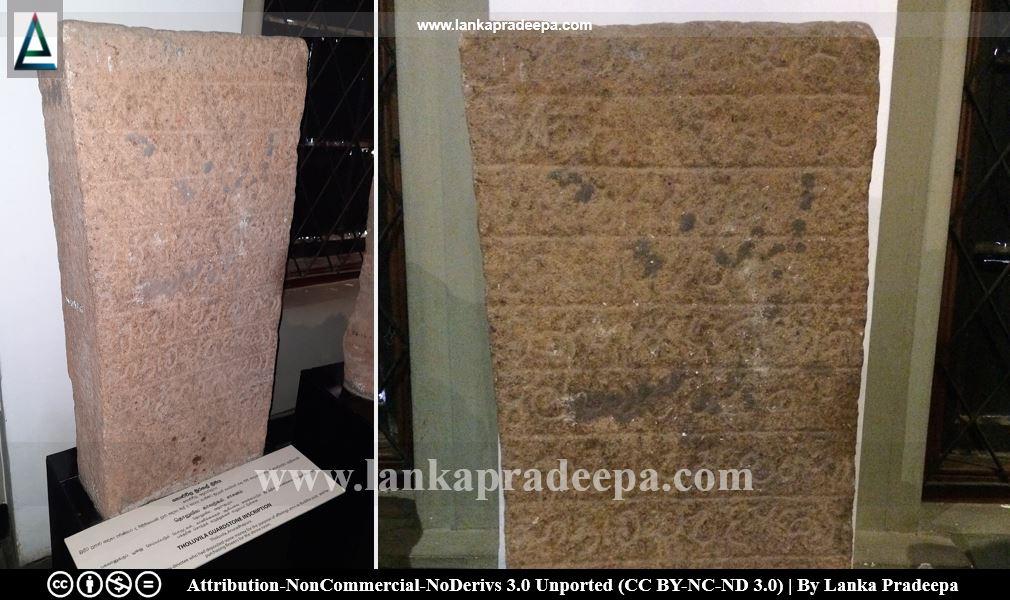 Toluvila Guard Stone Inscription