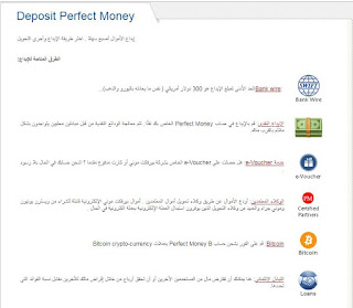 طرق شحن بيرفكت موني  Perfect Money