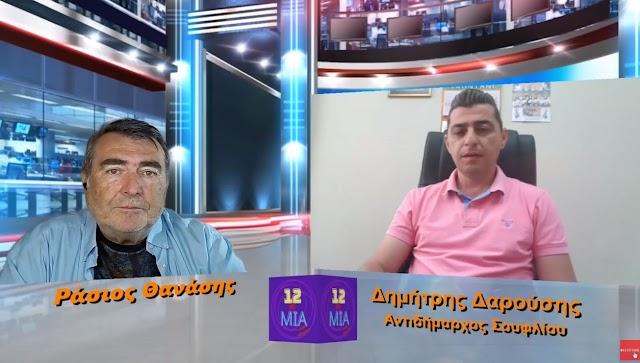 Δημήτρης Δαρούσης  - Απομονώνουν και ερημώνουν το Τυχερό  -Διεκδικούμε τμήμα ΑΕΙ στο Δήμο Σουφλίου