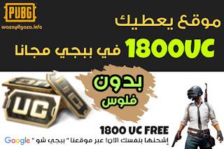 1800 UC FREE