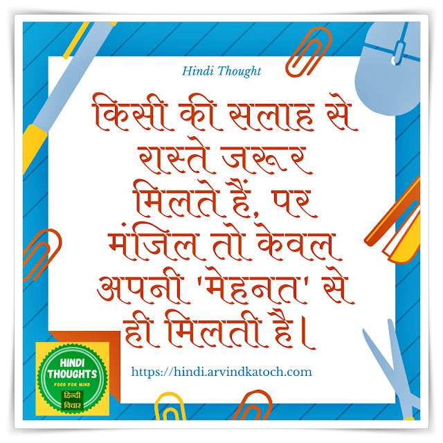 Hindi Thought, Destination, Download, Android App