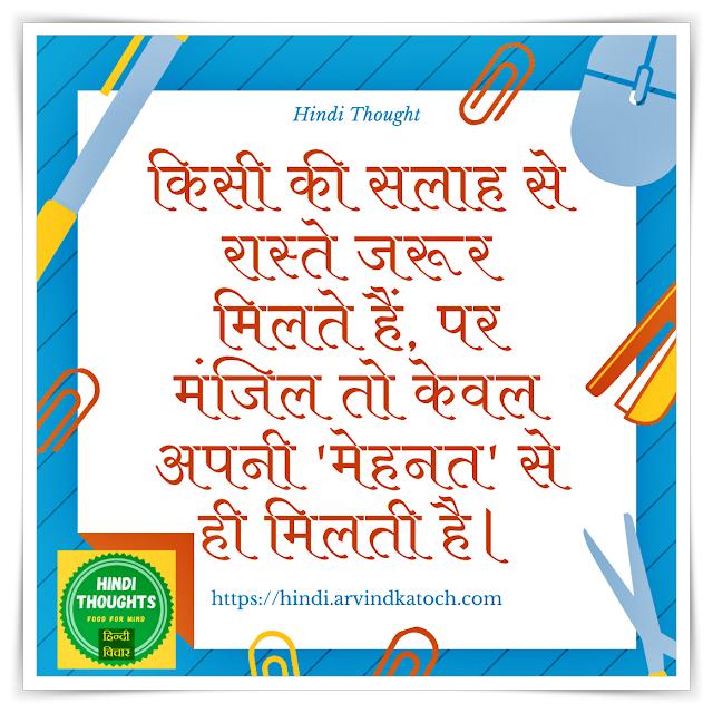 Hindi Thought Final Destination