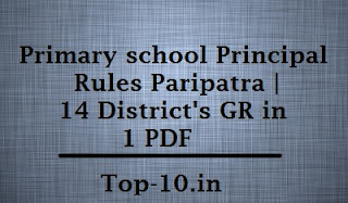 Primary school Principal Rules Paripatra | 14 District's GR in 1 PDF