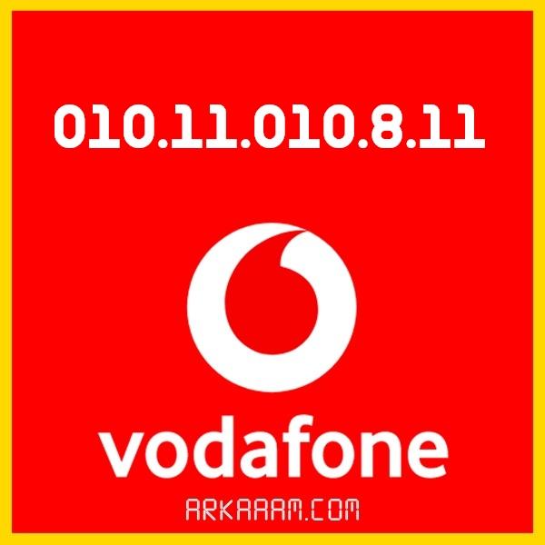رقم فودافون سهل فى نطقه 010.11.010.8.11