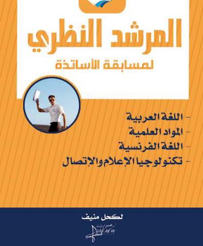 كتاب المرشد النظري لمسابقة الاساتذة 2020