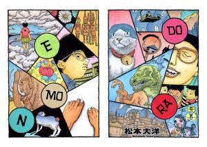 Doraemon (MATSUMOTO Taiyou) Manga