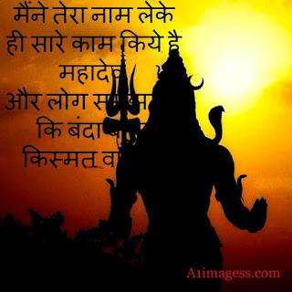 shiv mahakal image