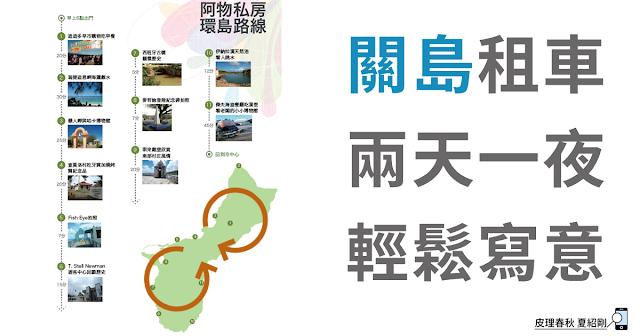 關島兩日租車遊-皮理春秋(感謝關島之家授權使用圖片)