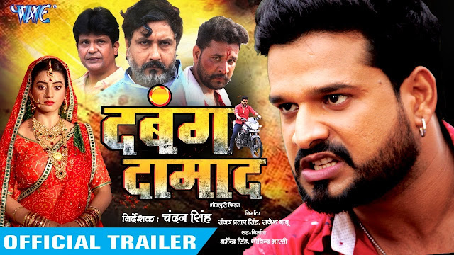 Bhojpuri movie Dabang Damad 2020 wiki - Here is the Dabang Damad Movie full star star-cast, Release date, Actor, actress. Song name, photo, poster, trailer, wallpaper
