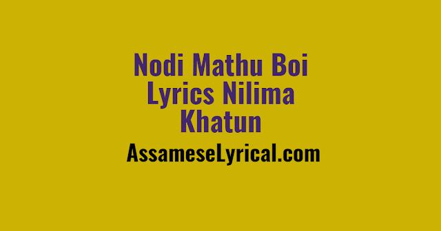 Nodi Mathu Boi Lyrics