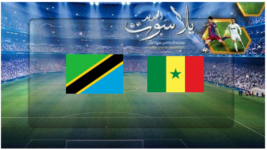 نتيجة مباراة السنغال وتنزانيا اليوم 23-06-2019 كأس الأمم الأفريقية