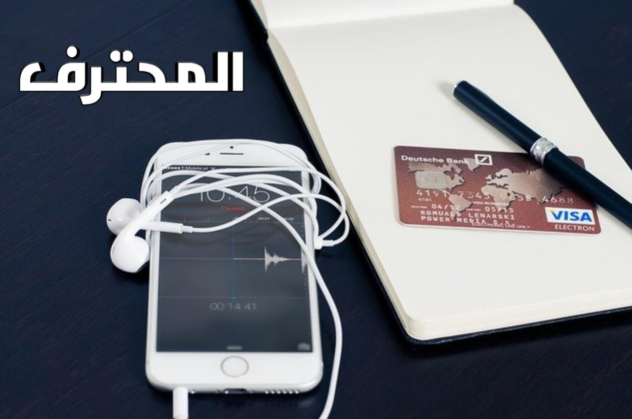 تنزيل تطبيق بنك مصر من على الإنترنت