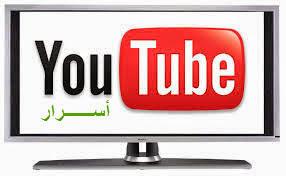 أهم اسرار اليوتيوب التي ستفيدك كثيرا كمشاهد وكمنشئ محتوى
