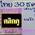 มาแล้ว...เลขเด็ดงวดนี้ 3ตัวตรงๆ หวยทำมือ สรุปไทยบารมีเหล็กไหล งวดวันที่ 30/12/61