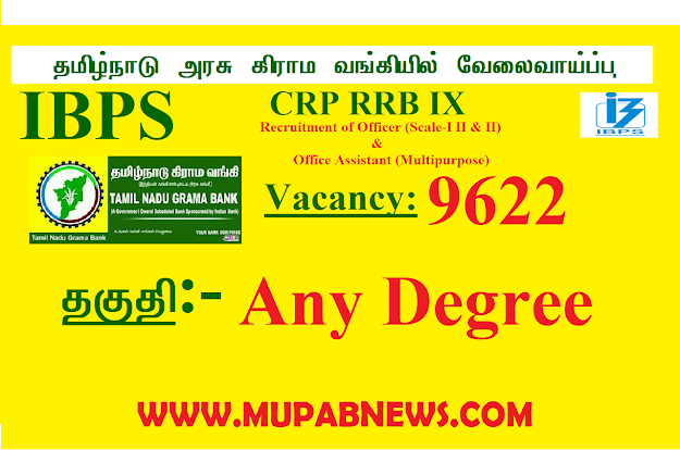 IBPS CRP RRB IX 2020 Recruitment - Apply Online Notification Age limit Vacancy Fee PDF Download www.ibps.in