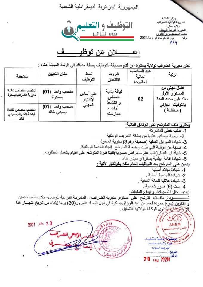 اعلان توظيف بمديرية الضرائب لولاية بسكرة 24 جانفي 2021