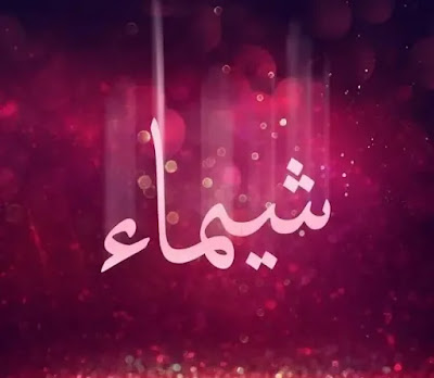 تفسير اسم شيماء في الحلم لابن سيرين
