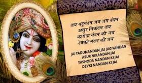 श्री कृष्णा चालीसा KRISHNA CHALISA Lyrics - Anup Jalota