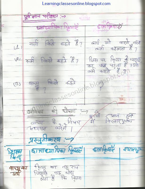 sanskrit lesson plan on vachya