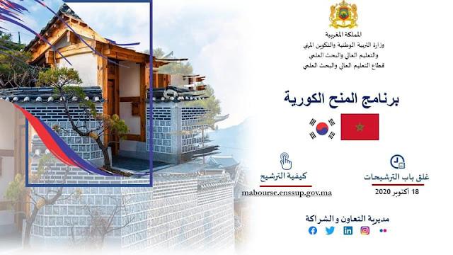 كوريا الجنوبية تفتح أبوابها للطلبة المغاربة الراغبين في متابعة دراساتهم العليا في واحدة من جامعات البلد ال38