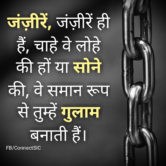 Anonymous Hindi Quotes on Slave, Trap,