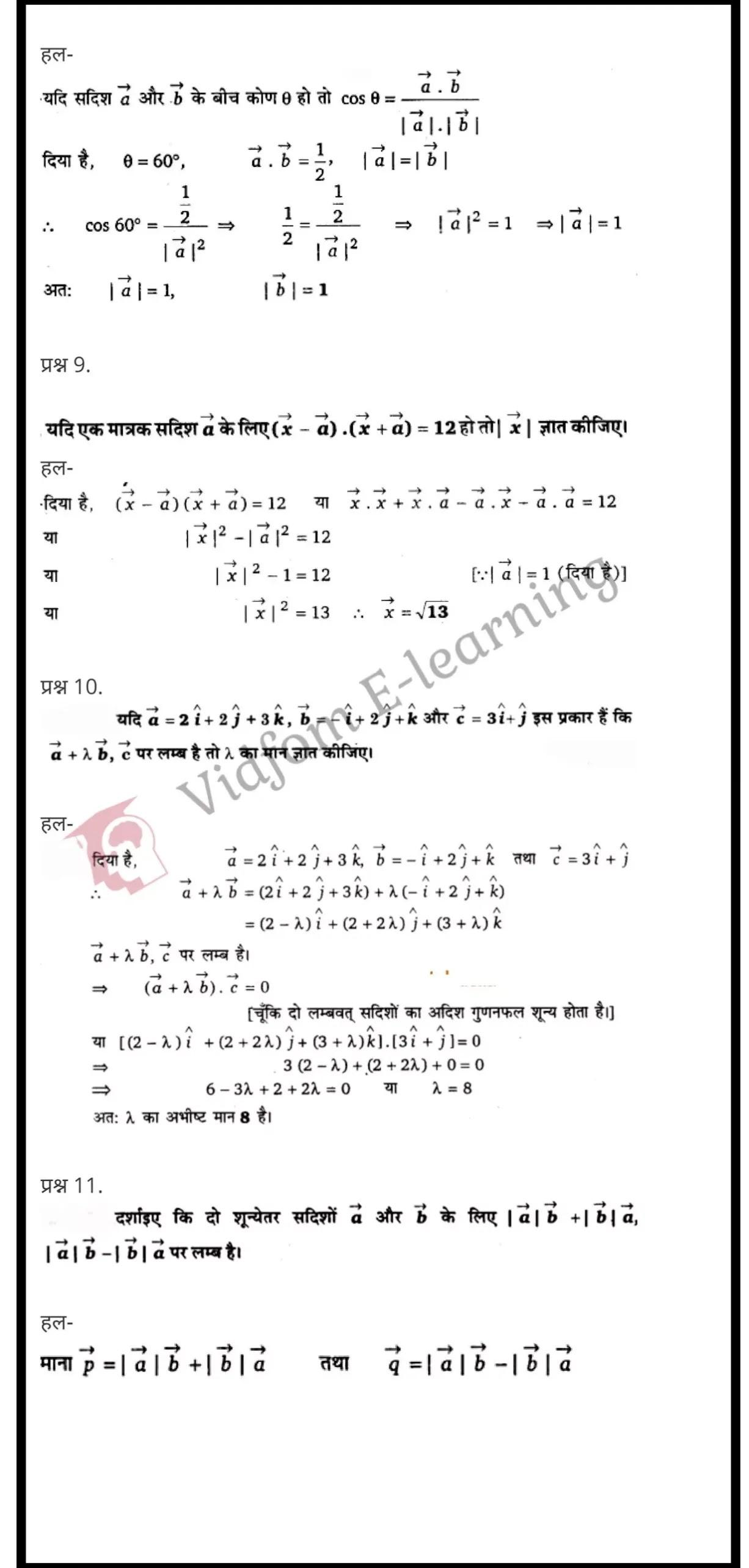 class 12 maths chapter 10 light hindi medium 12