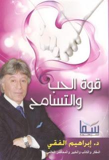تحميل كتاب قوة الحب والتسامح PDF إبراهيم الفقي