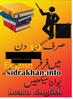 Speak English in urdu