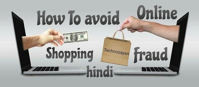 Online shopping website fraud se kaise bachein in hindi | ऑनलाइन शॉपिंग वेबसाइट फ्रॉड से कैसे बचें  हिंदी में जाने