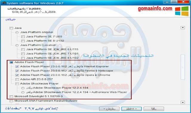 طريقة استخدام اسطوانة System software for Windows