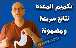 سعر عملية التكميم عند الدكتور عبد الحميد الغامدي