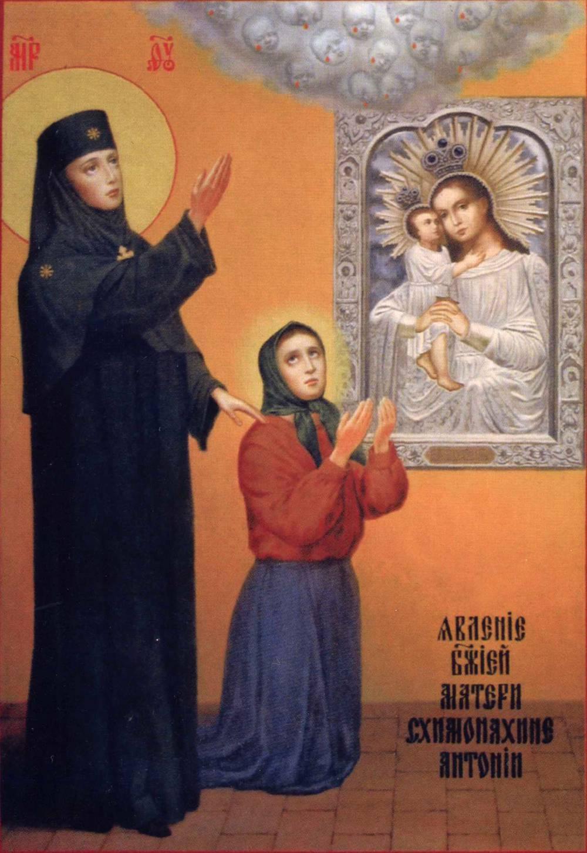 Икона Пресвятой Богородицы «Явление Пресвятой Богородицы Схимонахине Антонии»