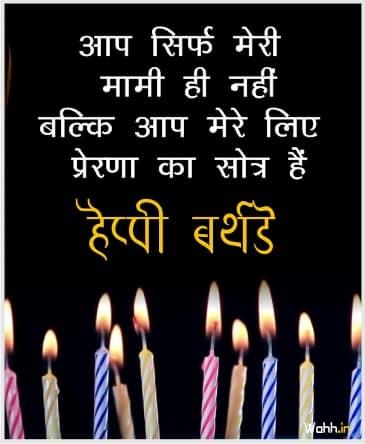 Birthday Shayari Images For Mami In Hindi