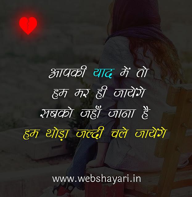 yaad sad status