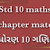 Std 10 maths all chapter material ધોરણ 10 ગણિત
