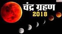Chandra grahan ke baare mein jankari 27 july 2018