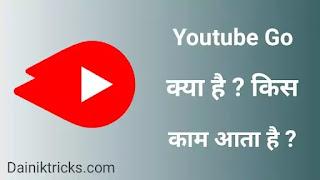 यूट्यूब गो क्या है ? किस काम आता है ? इसे कैसे इस्तेमाल करे ? पूरी जानकारी