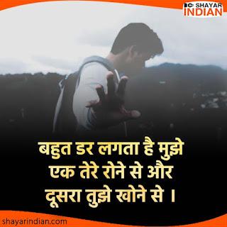 Dar Lagta He, Rona, Khona : Hindi Sad Status in Hindi