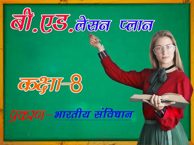 भारतीय संविधान का लेसन प्लान B.Ed. social science lesson plan in hindi class 8
