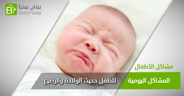 المشاكل الأكثر شيوعاً للطفل حديث الولادة والرضيع